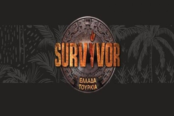 Survivor Διαρροή 06/02: Αυτή η ομάδα κερδίζει απόψε!