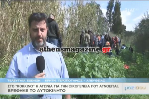 Τραγωδία στην Κρήτη: Βρέθηκε το αυτοκίνητο της οικογένειας που αγνοούνταν! - Εντοπίστηκαν δύο σοροί! (Video)