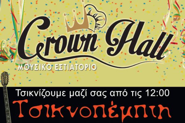 Το Crown Hall έχει ετοιμάσει για εσάς μια γιορτινή Τσικνοπέμπτη!