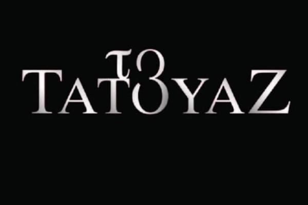 Βαρύ πένθος για πρωταγωνιστή του Τατουάζ!