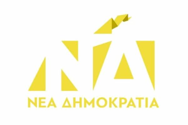 Άλλαξε το σήμα της Νέας Δημοκρατίας σε κίτρινο χρώμα!