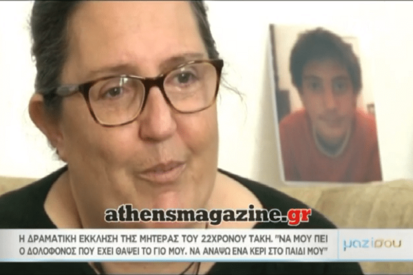 Η δραματική έκκληση της μάνας του άτυχου 22χρονου που βρέθηκε νεκρός στη Σαντορίνη (video)