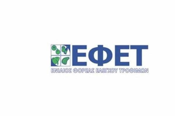 Συναγερμός από τον ΕΦΕΤ: