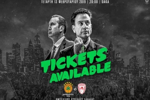 Παναθηναϊκός - Ολυμπιακός: Κυκλοφόρησαν τα εισιτήρια για τον μεγάλο ημιτελικό του Κυπέλλου!