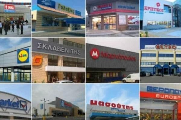 Είδηση σεισμός για τα ελληνικά σούπερ μάρκετ: Έρχονται τα πάνω κάτω!