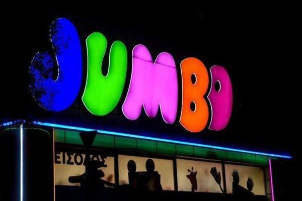 Συναγερμός από τον ΕΦΕΤ: Ανακαλεί παιδικό προϊόν από τα Jumbo!