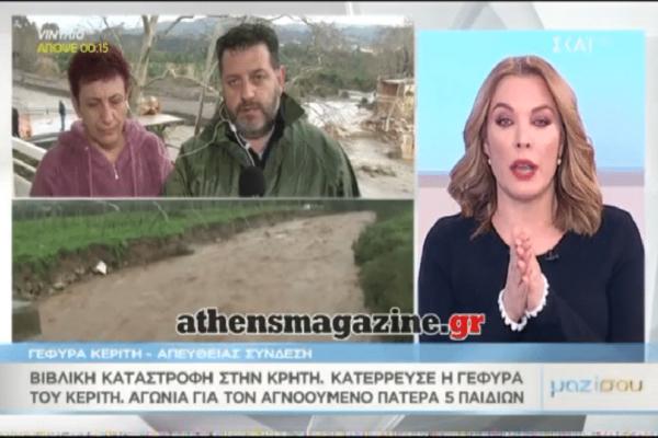 Kρήτη: Πατέρας 5 παιδιών βρέθηκε νεκρος μετά από την κατάρρευση της γέφυρας