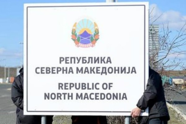 Προειδοποίηση από το βουλγαρικό υπουργείο Εξωτερικών- Φόβοι για τρομοκρατικό χτύπημα