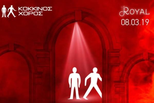 Κόκκινος Χορός: Εκεί που χτυπάει η καρδιά του Καρναβαλιού!