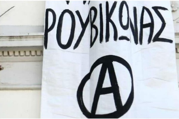 Ρουβίκωνας: Καρέ - καρέ η επίθεση στην πρεσβεία της Βραζιλίας!