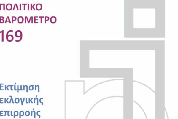 Βαρόμετρο Public Issue: 14,5% προηγείται η Νέα Δημοκρατία!