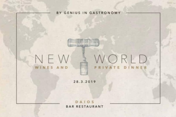 New World Wines & Private Dinner  σε συνεργασία με την Genius in Gastronomy!