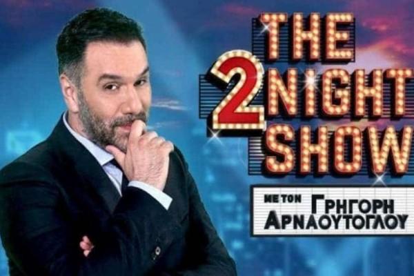 The 2night show: Ποιοι θα είναι οι λαμπεροί καλεσμένοι απόψε του Γρηγόρη Αρναούτογλου; Ο καλεσμένος έκπληξη!
