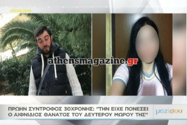 Τραγωδία στη Βάρκιζα: Τι λέει πρώην σύντροφος της 30χρονης; - Πώς περιγράφει τις προσπάθειες του να σώσει το βρέφος! (Video)