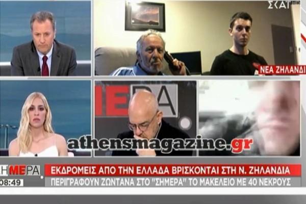 Μαρτυρία σοκ: Ομάδα Ελλήνων στο σημείο του Μακελειού στη Νέα Ζηλανδία! Πως σώθηκαν;