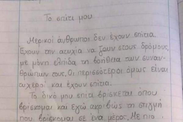 H έκθεση μαθήτριας που λύγισε τον δάσκαλό της: «Το σπίτι μου!»