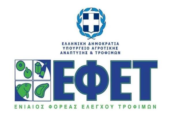 Έκτακτη ανακοίνωση απο τον ΕΦΕΤ!