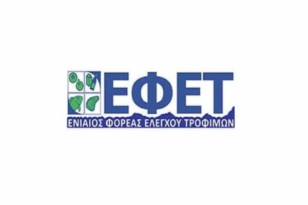 ΕΦΕΤ: Το προϊόν που περιέχει συστατικό από έντομα!