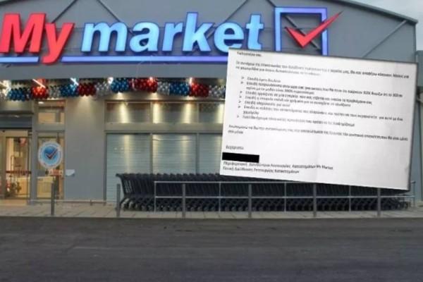 Απίστευτο: Η My Market στηρίζει την διευθύντρια που ξεφτίλισε τους εργαζόμενους των 300 ευρώ!