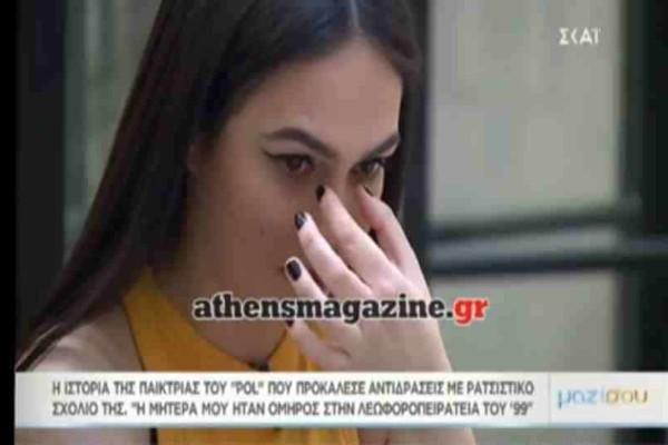 Power of Love: Η ιστορία παίκτριας που προκάλεσε αντιδράσεις με το ρατσιστικό σχόλιο κατά της Αλβανίας!