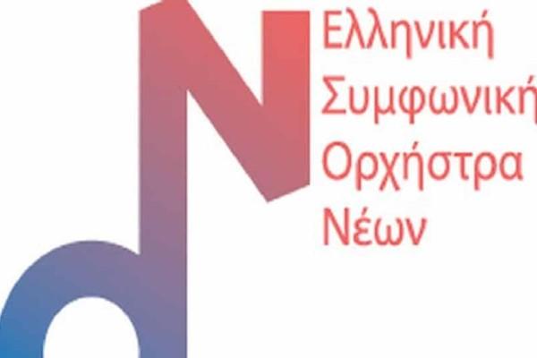 Μια μοναδική συναυλία από την Ελληνική Συμφωνική Ορχήστρα Νέων!