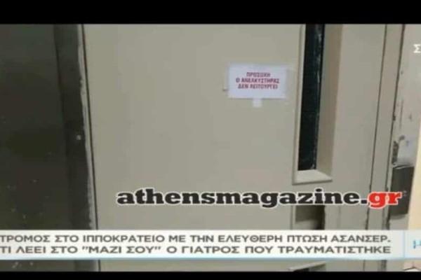 Έσπασε τη σιωπή του ο γιατρός που έπεσε το ασανσέρ στο Ιπποκράτειο!(video)