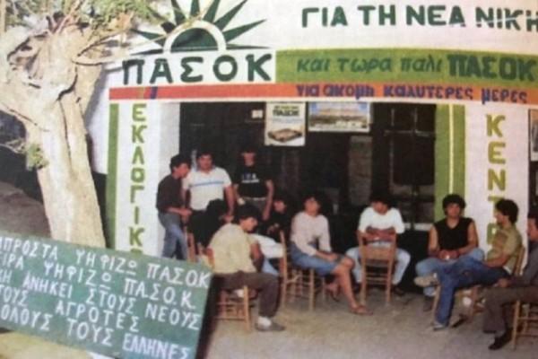Τα «πράσινα» και «μπλε» καφενεία της δεκαετίας του ΄80: Οι ψηφοφόροι δεν μίλαγαν μεταξύ τους και έπιναν καφέ σε κούπες με τα σύμβολα των κομμάτων