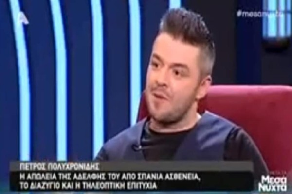 Πέτρος Πολυχρονίδης: Η συγκλονιστική εξομολόγηση του παρουσιαστή! - Η σπάνια ασθένεια που τον