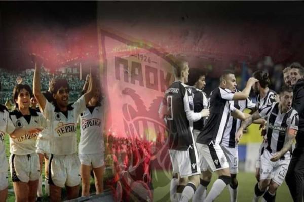 Super League: Πρωταθλητής 34 χρόνια μετά ο ΠΑΟΚ!
