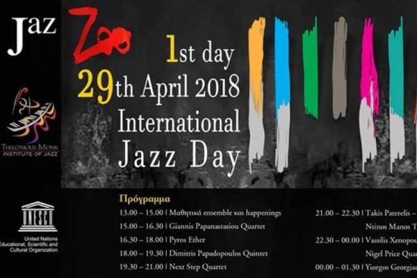 Zoo Athens International Jazz Day