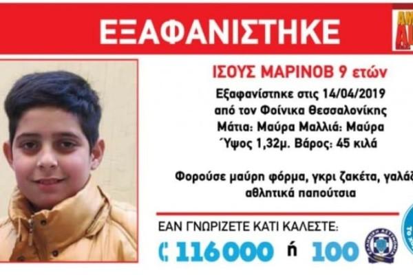 «Το Χαμόγελο του Παιδιού» : Αίσιο τέλος στην εξαφάνιση του 9χρονου!