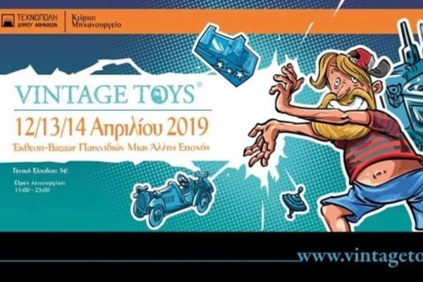 Ξαναγινόμαστε παιδιά με το φεστιβάλ Vintage Toys 2019!