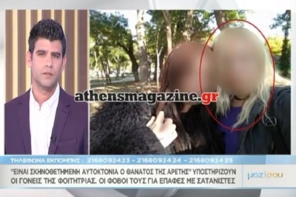 «Είναι σκηνοθετημένη αυτοκτονία ο θάνατος της Αρετής»! - Ξεσπούν οι γονείς της αδικοχαμένης φοιτήτριας στο Αιγάλεω! (Video)