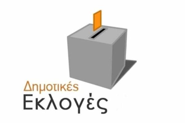 Δημοτικές εκλογές 2019: Μάθε τώρα που ψηφίζεις!