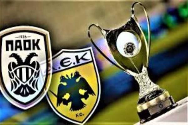 ΑΕΚ και ΠΑΟΚ δεν συμφωνούν για κεκλεισμένων των θυρών στον τελικό!
