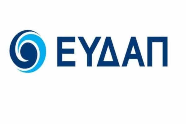 Ανακοίνωση ΕΥΔΑΠ: Διακοπή νερού σε μεγάλη περιοχή της Αθήνας!