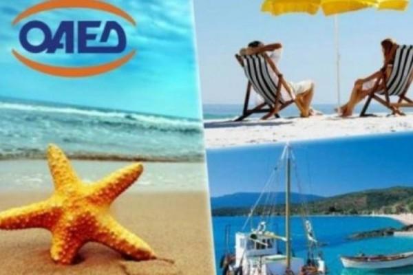 Κοινωνικός Τουρισμός από τον ΟΑΕΔ: Δείτε πώς μπορείτε θα κάνετε δωρεάν διακοπές!