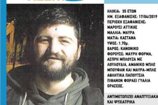Μαρούσι: Εξαφανίστηκε 35χρονος!