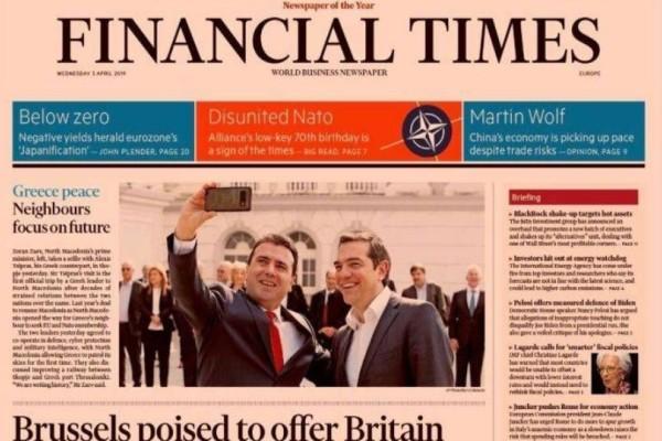 Financial Times: Πρωτοσέλιδο η selfie Τσίπρα-Ζαέφ!