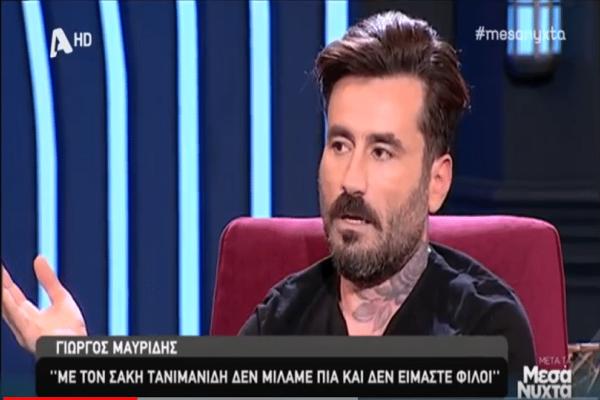 Γιώργος Μαυρίδης: ''Με τον Σάκη Τανιμανίδη δεν είμαστε πια φίλοι'' Όλα όσα αποκάλυψε χθες στην Ελεονώρα Μελέτη!