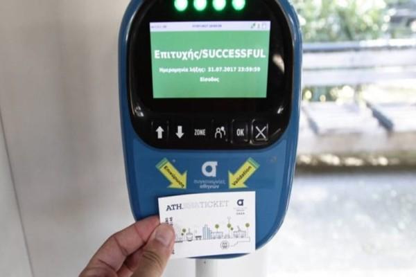 ΟΑΣΑ: Αύξηση 28% στα έσοδα του Οργανισμού λόγω ηλεκτρονικού εισιτηρίου!