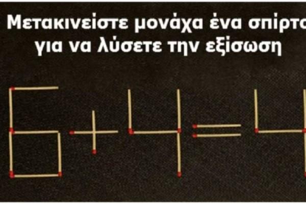 Το 92% των Ανθρώπων ΔΕΝ μπορεί να λύσει αυτή την εξίσωση. εσύ μπορείς;