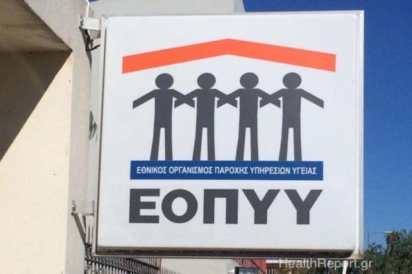 ΕΟΠΥΥ: Διαδικασίες πιστοποίησης των εργοθεραπευτών!