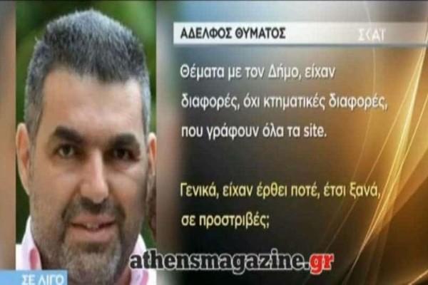 Κρήτη: Ξέσπασε ο αδερφός του αδικοχαμένου άντρα από την