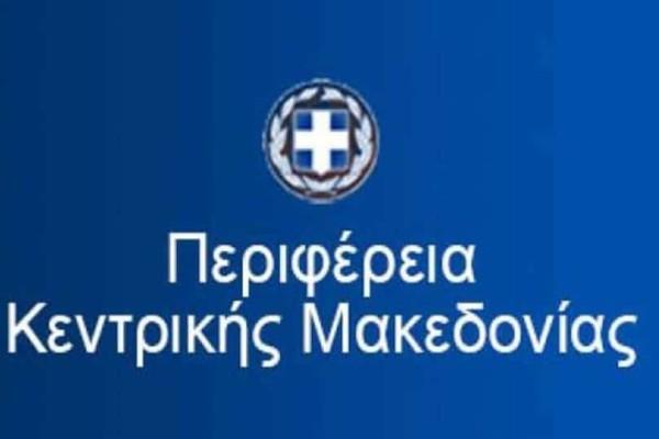 Εκλογές 2019: Τα αποτελέσματα για την Περιφέρεια Κεντρικής Μακεδονίας!