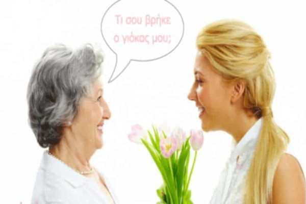 Ο ερωτευμένος νεαρός, η μητέρα του και οι γυναίκες...το ανέκδοτο της ημέρας (27/5/19)!