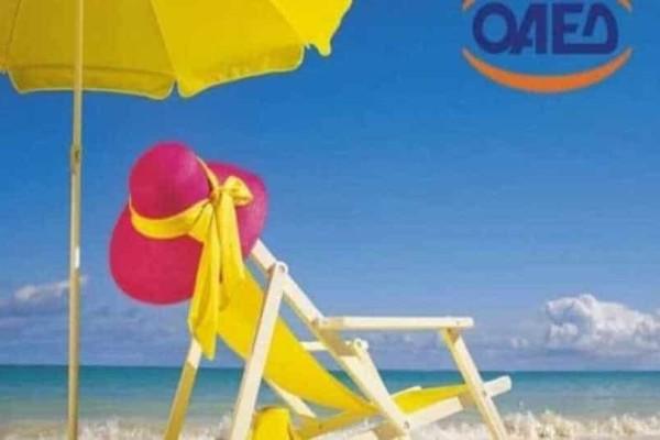 ΟΑΕΔ Κοινωνικός τουρισμός 2019: Το προνόμιο των δωρεάν διακοπών!