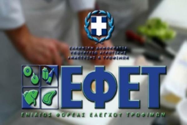 Έκτακτη ανακοίνωση ΕΦΕΤ! - «Μην ξαναφάτε αυτά τα τρόφιμα»