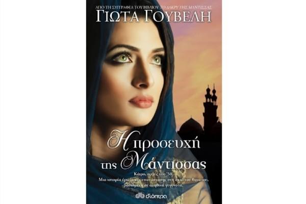 Η προσευχή της μάντισσας: Μια συγκλονιστική ιστορία έρωτα και επανάστασης!