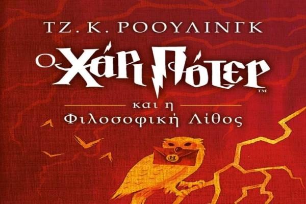 Απίστευτο: Το βιβλίο του Χάρι Πότερ μπορεί να σε κάνει πλούσιο! Κοστίζει 80.000 ευρώ!